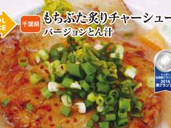 もちぶた炙りチャーシュー(千葉県)