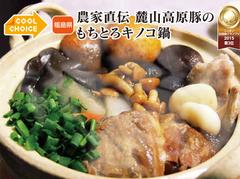農家直伝 麓山高原豚のもちとろキノコ鍋(福島県)