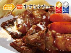 牛すじシチュー(埼玉県)