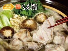 くえ鍋(近畿エリア)