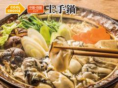 土手鍋(中国・四国エリア)