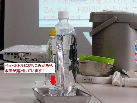 水が入ったペットボトルに切り込みがあるのに、何と水が溢れません!!