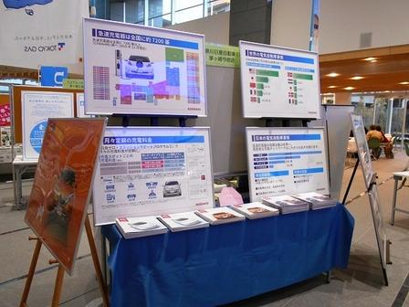神奈川日産自動車様のブース、EVは環境にやさしいクルマです!