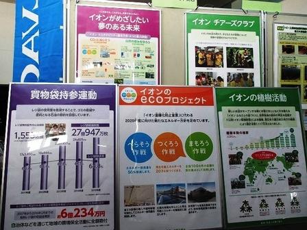 こちらも市役所のご近所、イオン茅ヶ崎中央店様のブース。<br />色々な取り組みをされています!