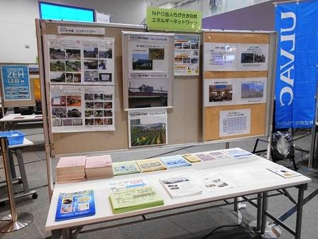 NPO法人ちがさきREN様のブース、市民立太陽光発電所をご紹介!