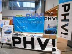 横浜トヨペット様のブース。全面PHV!