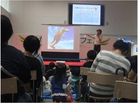 恐竜くんによるトークショーは多くの子どもたちが夢中になっていました